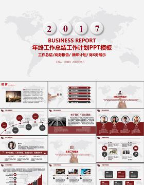2017年度红色大气年终工作总结PPT模板幻灯片