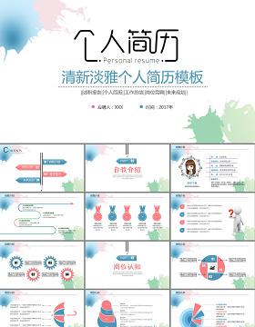 清新淡雅个人简历工作总结述职报告PPT模板幻灯片