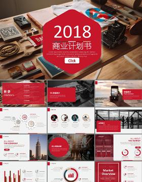 2018清新时尚商务策划书PPT模板幻灯片