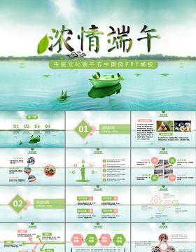 端午节中国风浓情端午传统文化活动策划PPT通用模板幻灯片