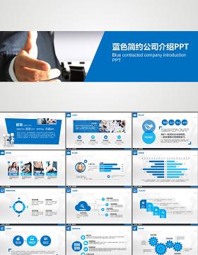 大气商业策划书创业计划项目幻灯片宣传PPT模板幻灯片