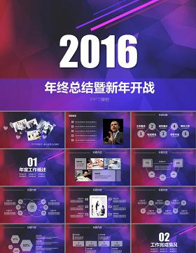 2016震撼企业商务年终工作总结PPT
