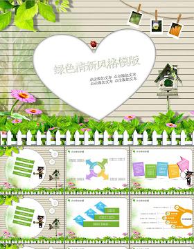 绿色清新风格动态PPT模版