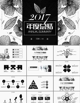 2017黑白大气手绘花朵年度总结工作总结ppt模板幻灯片