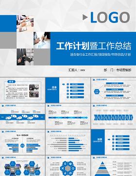 蓝色创意简约工作计划暨工作总结ppt模板幻灯片