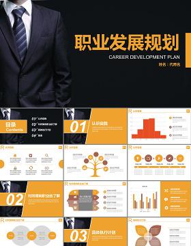 大气商务职业规划工作规划ppt模板幻灯片