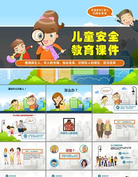 儿童安全教育ppt模板幻灯片下载