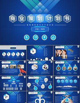 蓝色大气商业计划书融资创业PPT