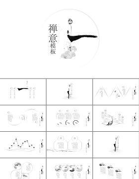 简约中国风禅意风格典藏动画版ppt模板幻灯片