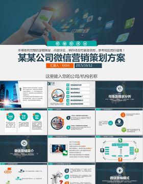 商务微营销微信营销报告动态PPT模板幻灯片