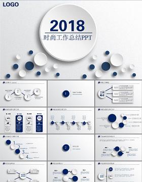 2018年时尚微立体工作总结PPT模板幻灯片