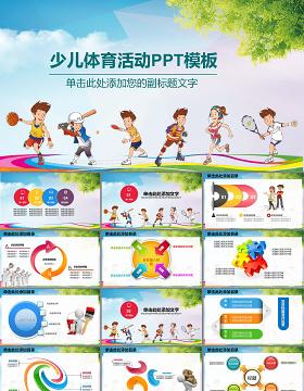 卡通学校少儿体育运动活动亲子运动会ppt模板幻灯片