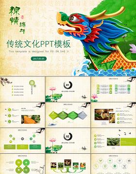 中国风传统端午佳节赛龙舟包粽子PPT模板幻灯片