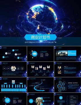 大气科技感炫酷星空商业计划书ppt模板幻灯片