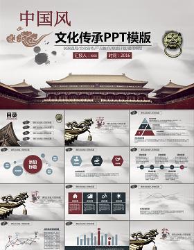 传统文化PPT模板幻灯片中国风文化传承PPT模板幻灯片