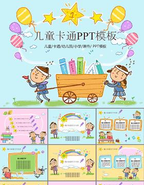 最新儿童卡通幼儿园教育教学课件动态PPT模板幻灯片