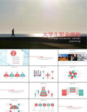 清新完整大学生职业生涯规划ppt模板幻灯片