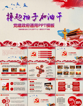 2017全国两会热点解读党建政府通用ppt模板幻灯片