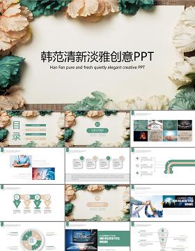 唯美韩范清新淡雅工作计划工作汇报PPT模板幻灯片