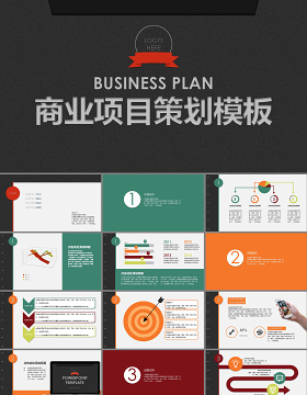 创业项目商业计划书ppt模板幻灯片