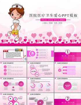 2017粉色爱心专业护士医疗护理PPT模板幻灯片