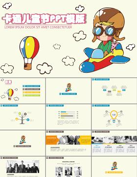 卡通可爱儿童小朋友老师幼儿园活动策划PPT模板幻灯片