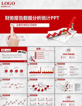 灰红色财务报告数据分析统计案例分析PPT模板幻灯片下载