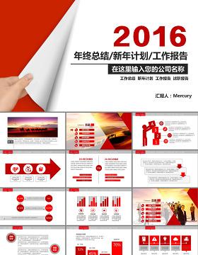 2017年红色工作总结及计划PPT模板幻灯片