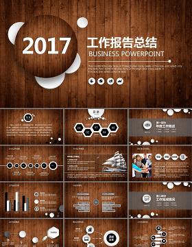 2017木地板风格工作总结工作汇报PPT模板幻灯片