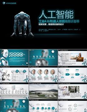 人工智能工业40机器人项目商务计划书PPT模板幻灯片