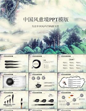山水中国风意境PPT模板幻灯片意境水墨山水情动态PPT模版