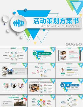 彩色微立体商务活动策划方案书PPT模板幻灯片