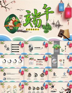 浓情端午中国传统节日端午活动策划宣传PPT模板幻灯片