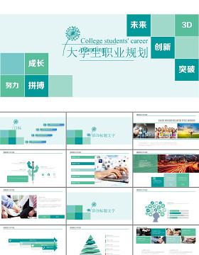 绿色清新大学生职业生涯规划ppt模板幻灯片