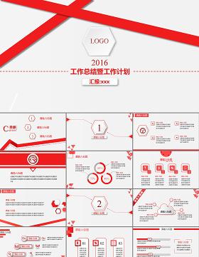 2018红色微粒体工作总结工作汇报新年计划幻灯片PPT模板幻灯片