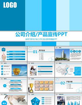 2017大气商业策划书创业计划项目PPT