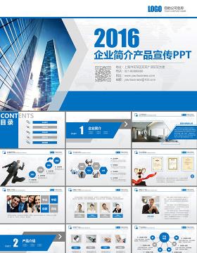 蓝色简洁公司介绍PPT产品宣传PPT