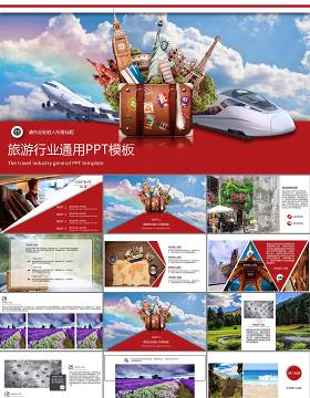 清新创意旅游旅行行业旅游宣传通用ppt模板幻灯片