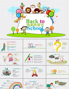 卡通动物开学通用儿童教育ppt