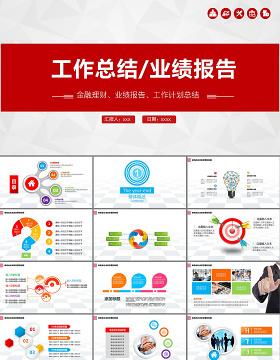 红色金融理财财务报表数据分析PPT模板幻灯片