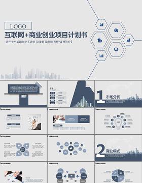 创意墨绿色科技感创业融资商业计划书PPT模板幻灯片