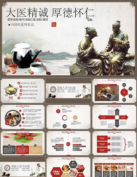 中国风传统文化中医学课件ppt模板幻灯片