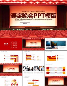 2017年鸡年年会颁奖典礼年终盛典誓师大会动态PPT模板幻灯片