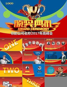 2017鸡年新年总结誓师大会颁奖典礼年会PPT模板幻灯片