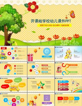 开学啦幼儿教育培训课件公开课信息化教学设计PPT模板幻灯片