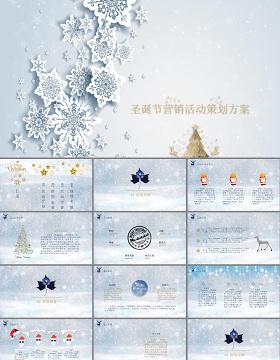 圣诞节营销活动策划方案ppt模板幻灯片