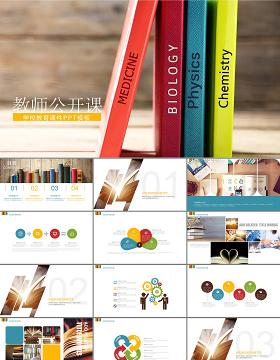 炫彩创意在线教育说课教师公开课培训课件PPT