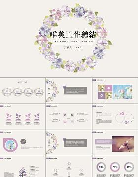 小清新唯美水彩商务工作总结通用PPT模板幻灯片