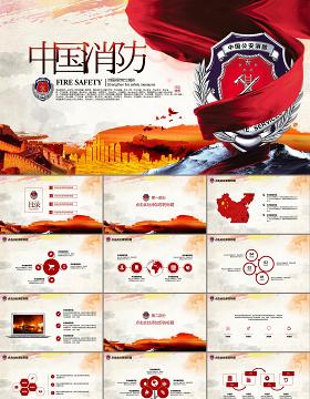 中国消防消防武警工作汇报幻灯片模板幻灯片PPT模板幻灯片