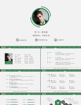 绿色简洁个人简历ppt模板幻灯片